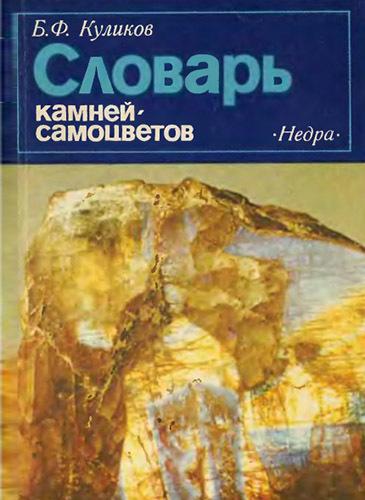 """Куликов Б.Ф. """"Словарь камней-самоцветов"""""""