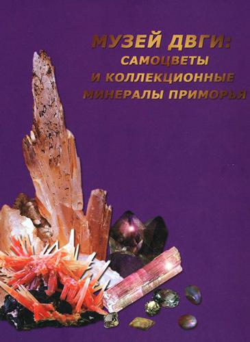 """Пахомова В.А., Солянкин В.А. """"Музей ДВГИ: самоцветы и коллекционные минералы Приморья"""""""