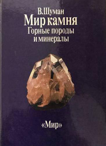 "В. Шуман ""Мир камня"" (комплект из 2 книг)"