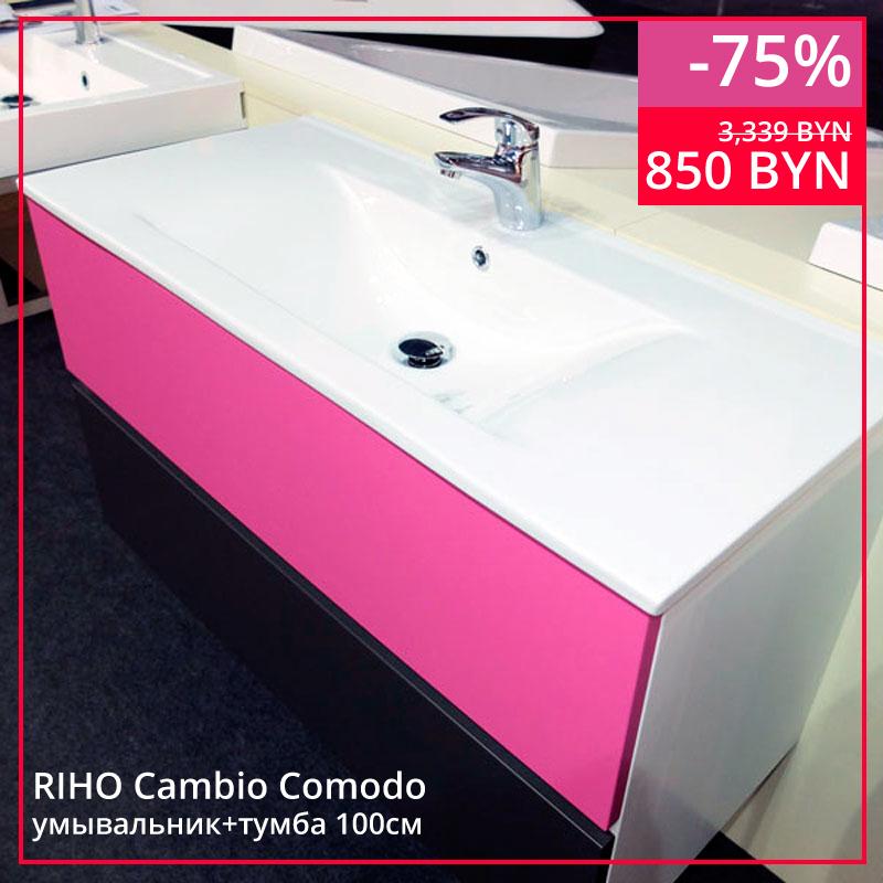 -75% на мебель Cambio Comodo