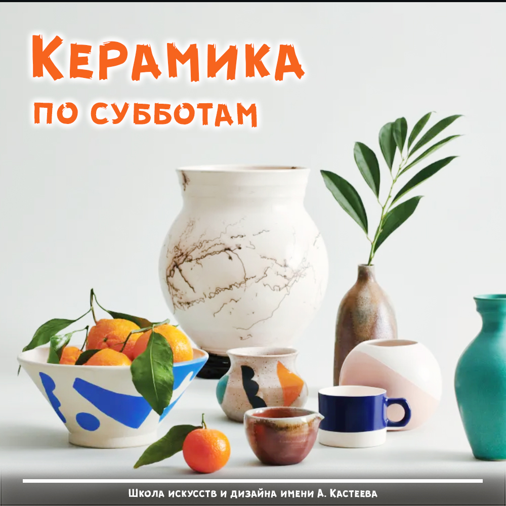 Занятия по керамике!