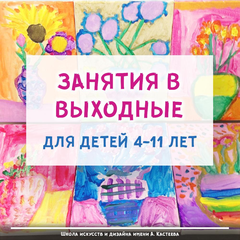 Занятия в выходные дни для детей 4-11 лет!