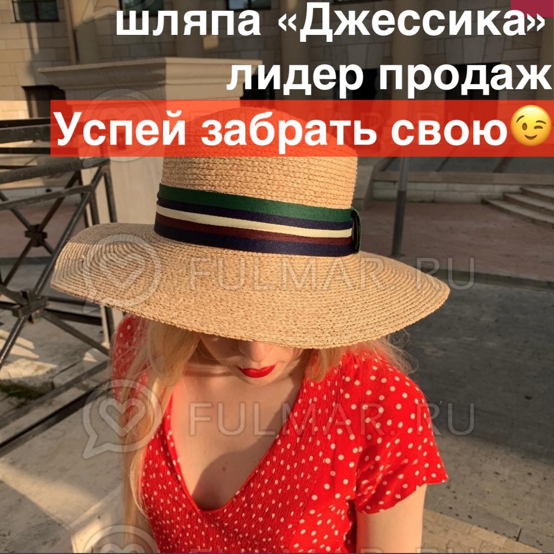Твоё лучшее лето только в этой шляпке!😏