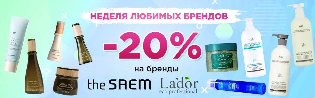 Неделя любимых брендов  -  20 % на бренды Lador и The Saem