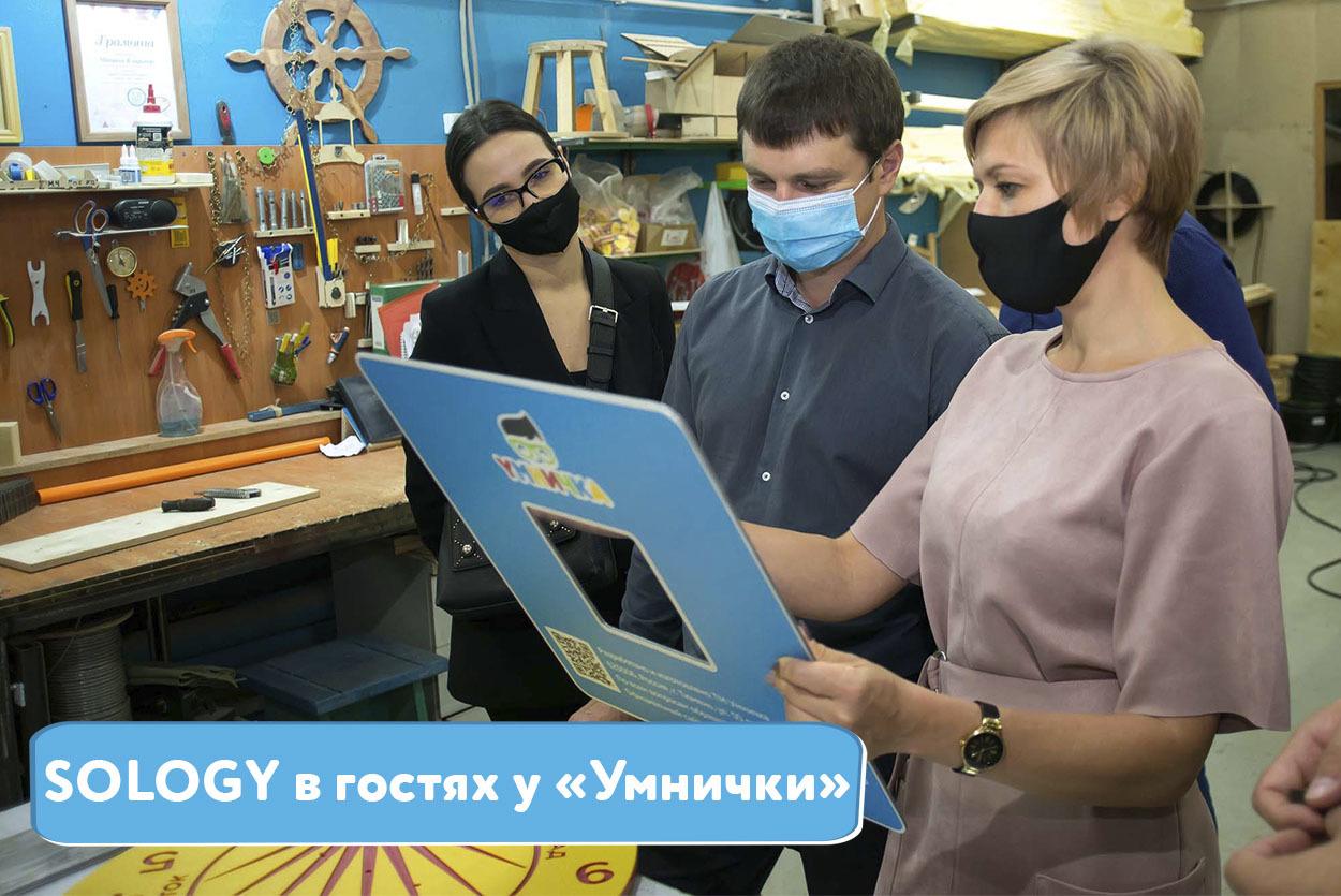 Компания Sology посетила производственный цех ТПК «Умничка»