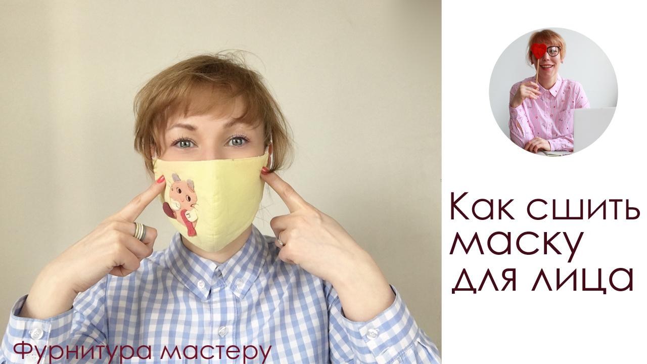 Как сшить маску для лица