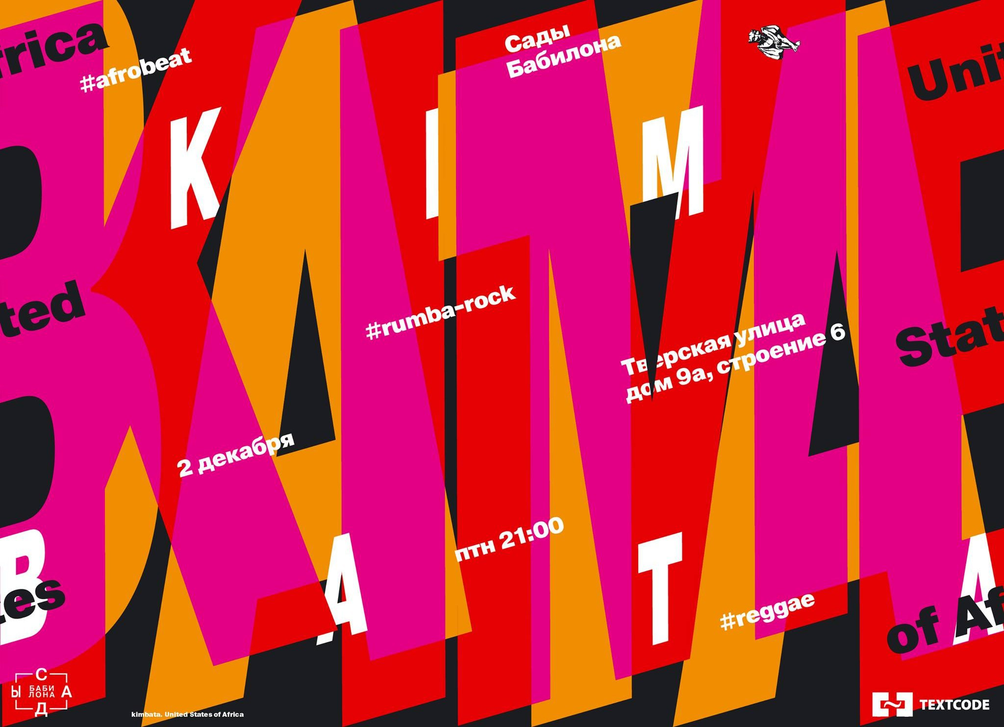 Kimbata (US of Africa / Russia) в «Садах»