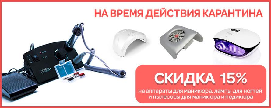 Скидка 15% на аппараты для маникюра, лампы для ногтей и пылесосы для маникюра и педикюра.