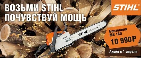 Спецпредложение STIHL