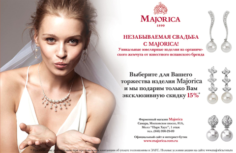 Акция Majorica для молодоженов в Самаре!