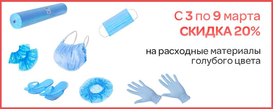 Голубые расходные материалы со скидкой 20%!