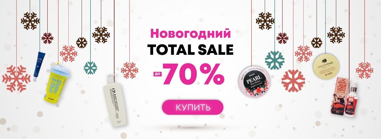 Новогодний Total Sale -70