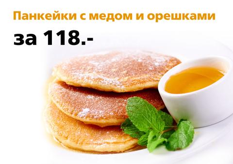 ПАНКЕЙКИ С МЕДОМ И ОРЕШКАМИ за 118 рублей!