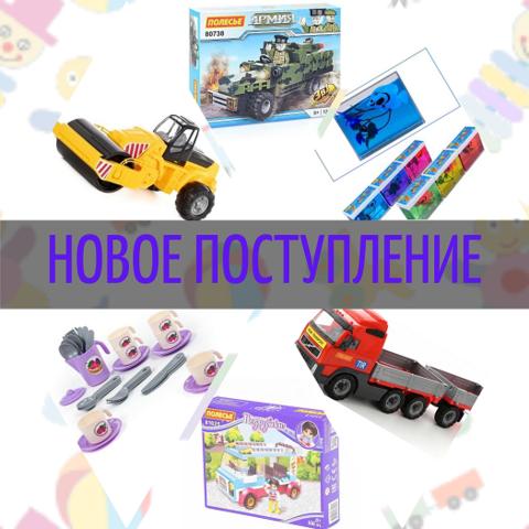 №22 Новое поступление Белорусской и Китайской игрушки