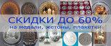 Грандиозная распродажа медалей, жетонов и плакеток со скидками до 60%
