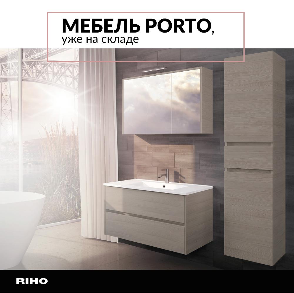 Мебель Porto уже на складе!