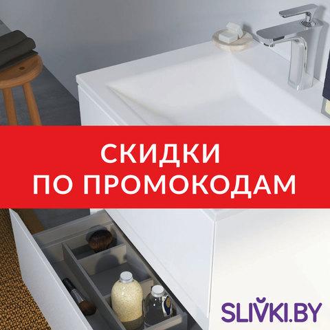 Скидки по промокодам Slivki.by
