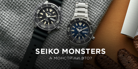 Seiko Monster. 20-летие модели.