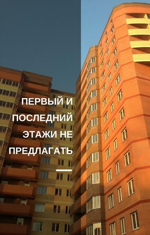 Первый и последний этажи