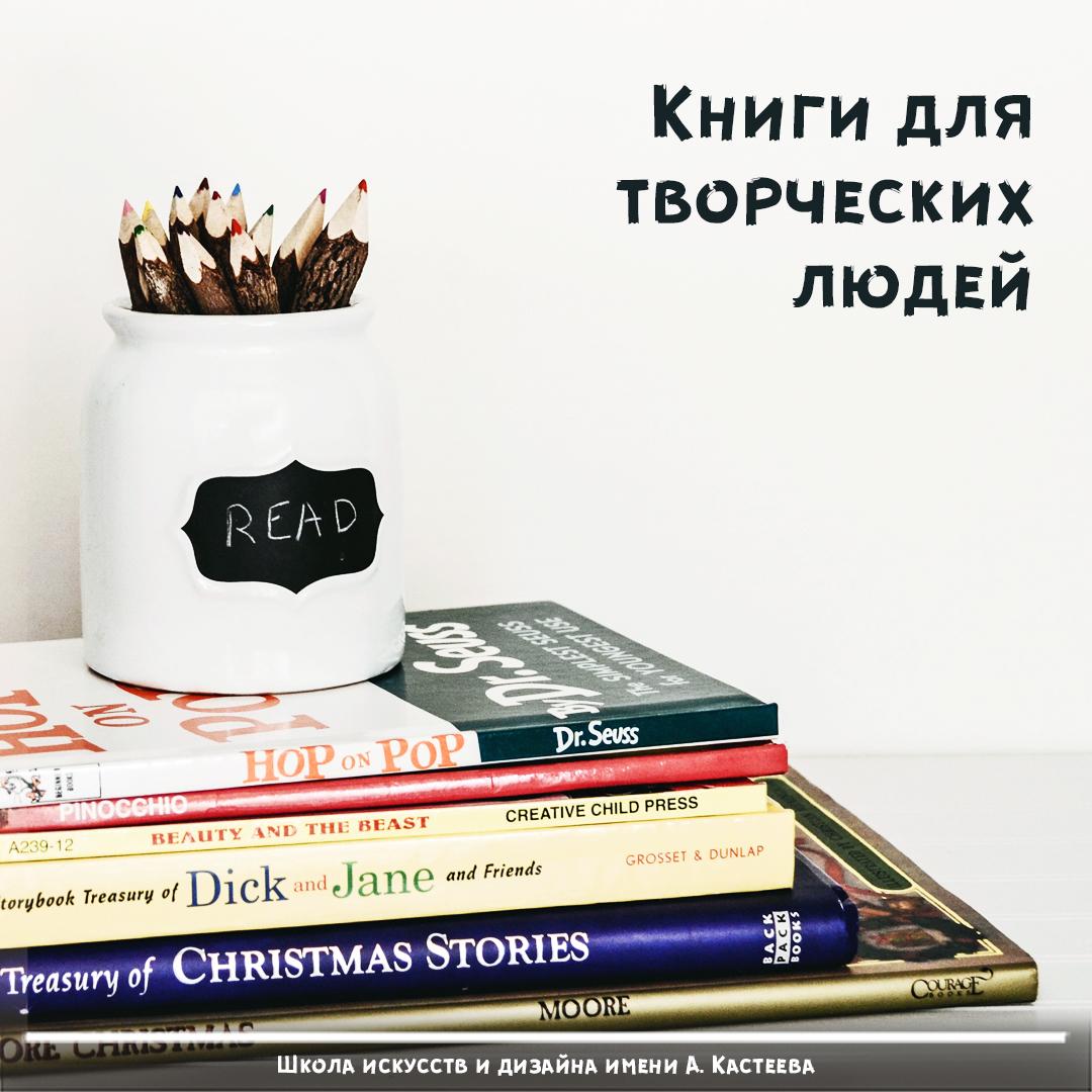 Книги для творческих людей