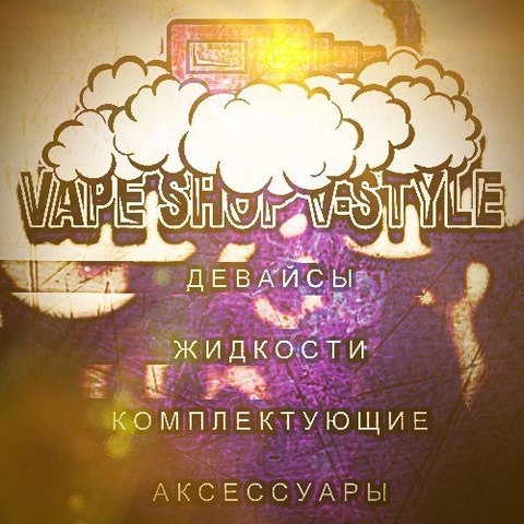 V- STYLE, г. Петропавловск