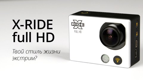 Обзор action-камеры Ride X Full HD в блоге AppleInsider.ru