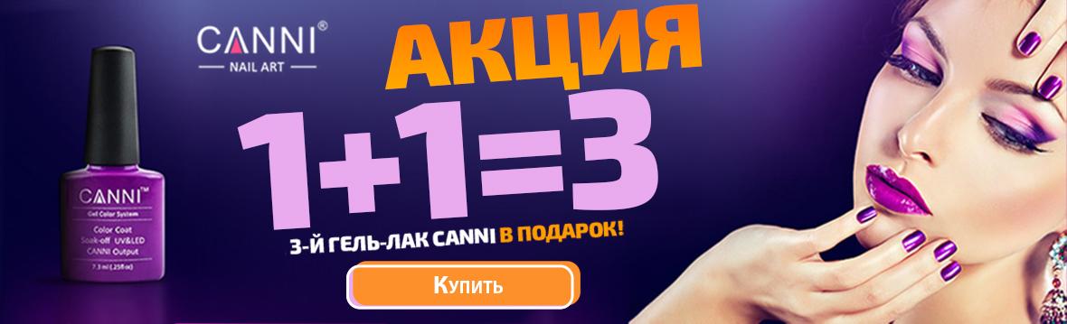 Гель-лак Canni 2+1: 3-ий в подарок