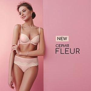 Новинка ассортимента: Женское бельё коллекции Fleur Conte Lingerie