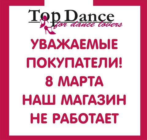 Выходной в магазине Top Dance - 8 марта