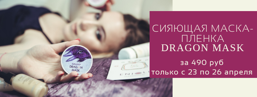 DRAGON MASK за 490 руб