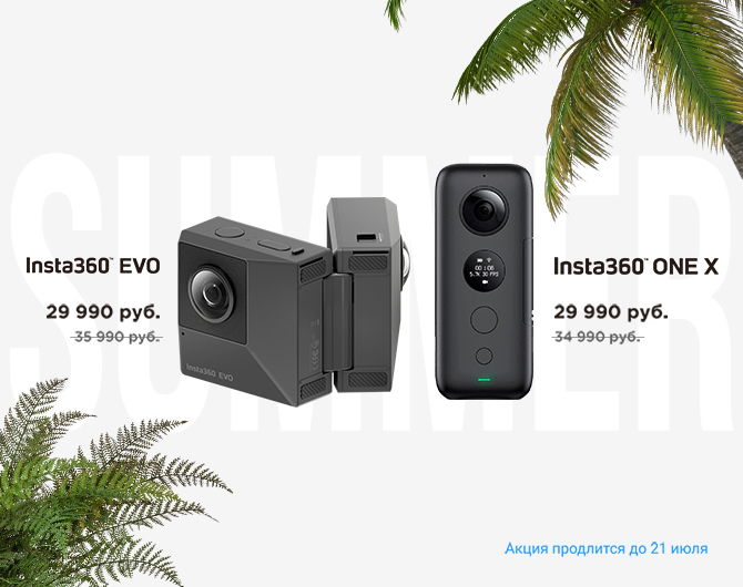 Summer - акция на камеры Insta 360