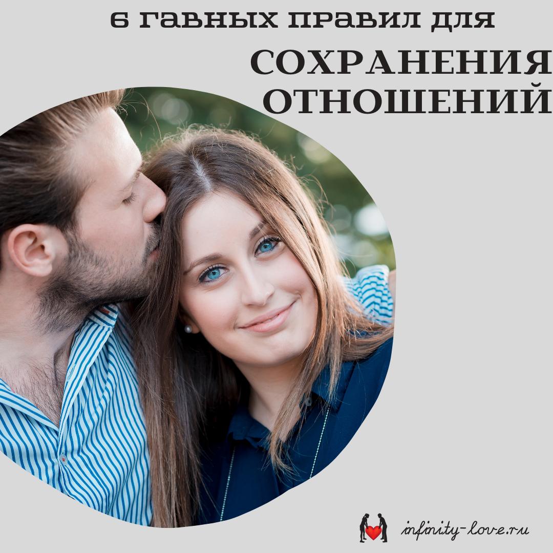 6 главных правил для сохранения отношений.