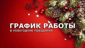 График доставки в праздничные дни!