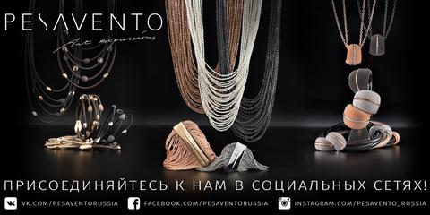 Pesavento Russia в социальных сетях!