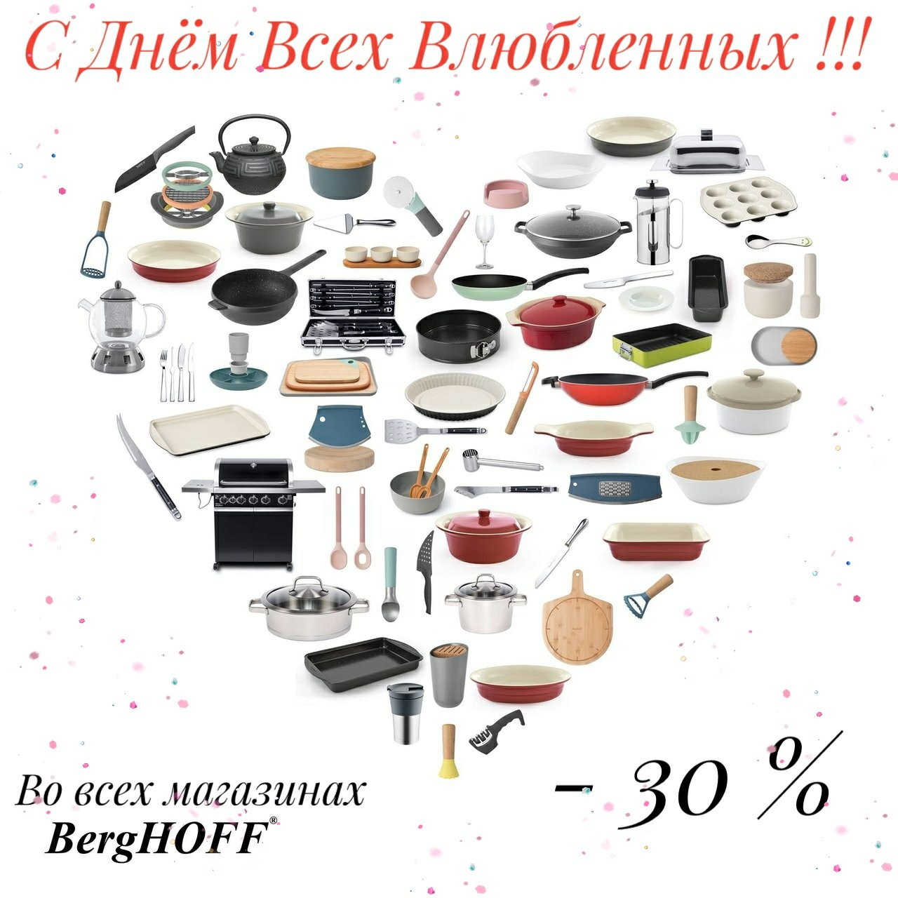 В честь Дня Всех Влюбленных компания BergHOFF запускает Акцию!