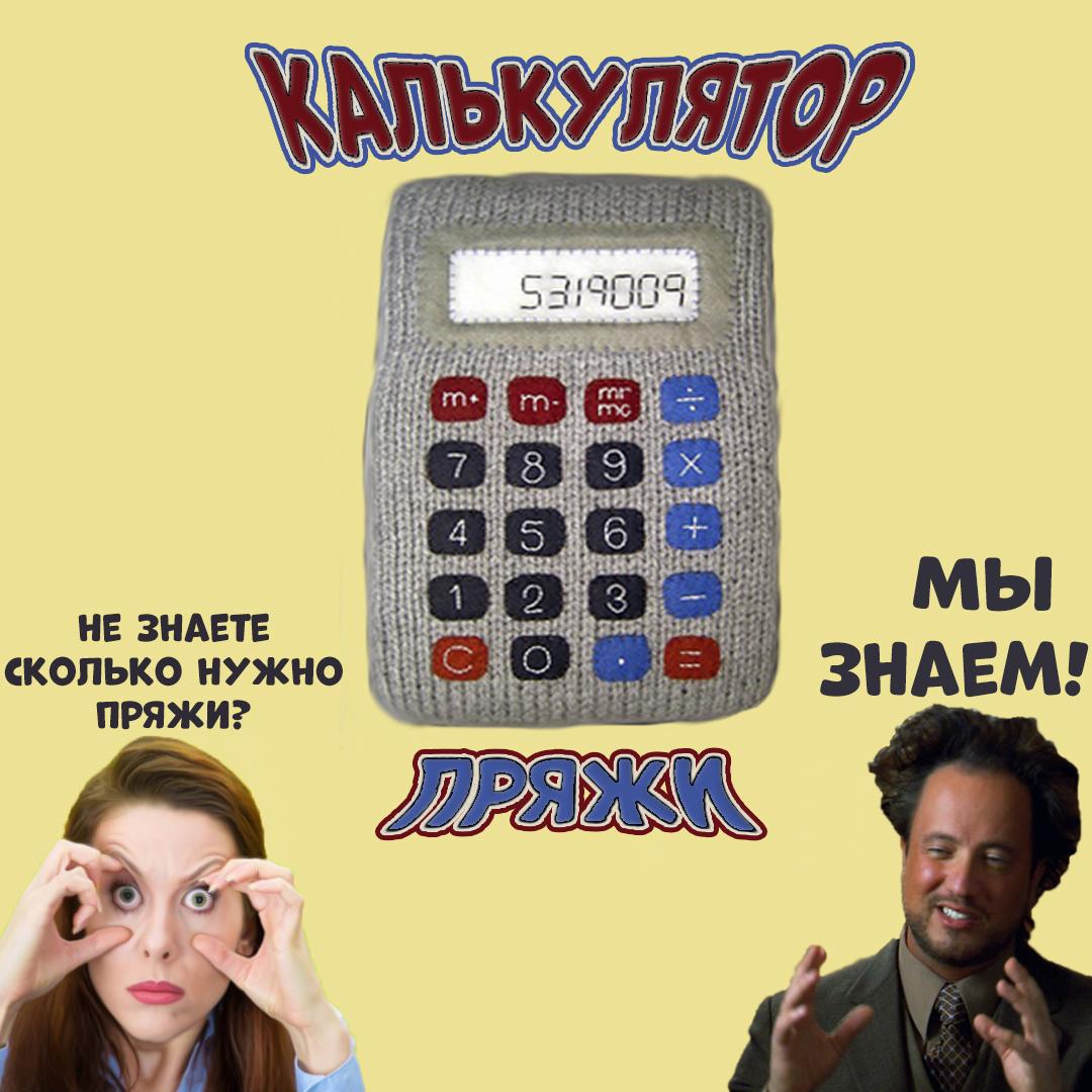 Калькулятор пряжи!