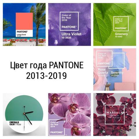 Эволюция цвета года 2013-2019