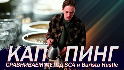 Каппинг кофе Bravos методом SCA и Barista Hustle