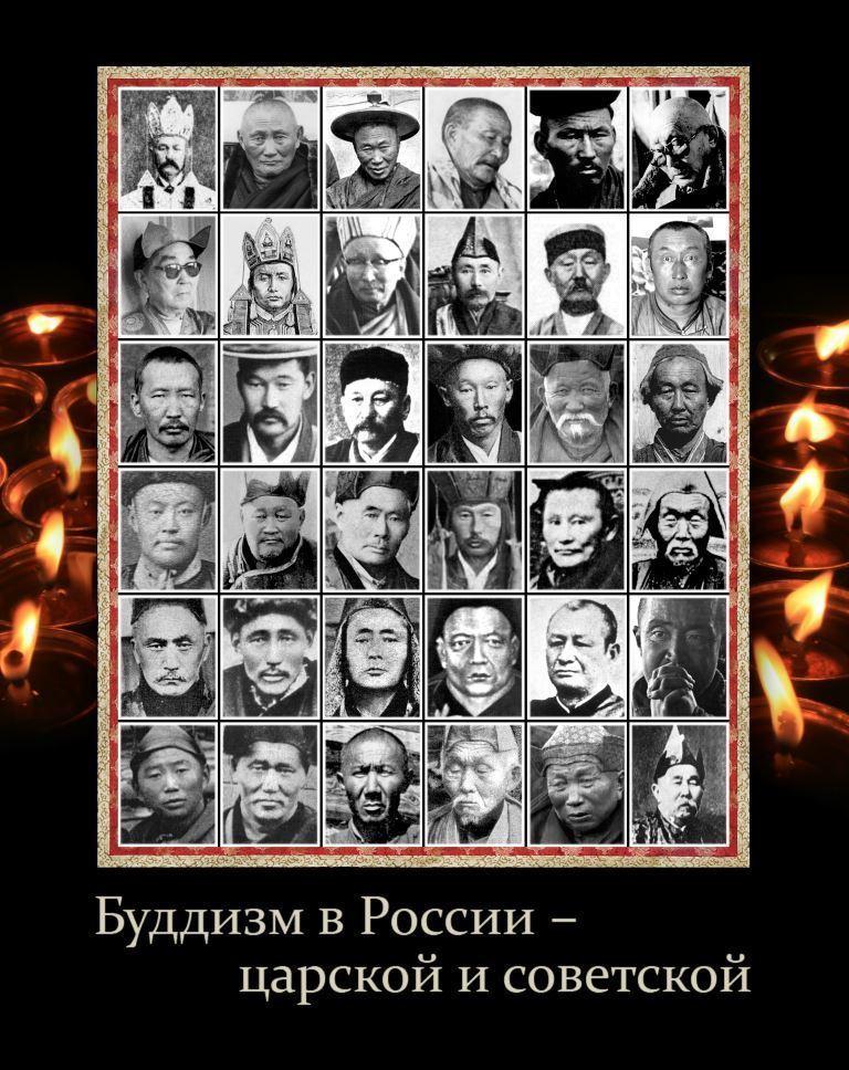 Книга «Буддизм в России – царской и советской (старые фотографии)» издана в электронном формате