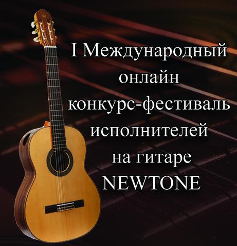 I Международный онлайн конкурс-фестиваль  исполнителей на гитаре NEWTONE