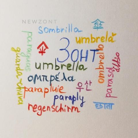 Как пишется слово «зонт» по-английски и на разных языках мира