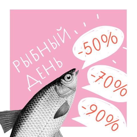 VoiceBook объявляет четверг Рыбным днем!