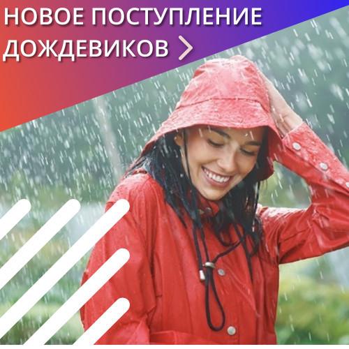 Дождевики плащи и пончо НОВИНКИ и ХИТЫ снова в наличии!