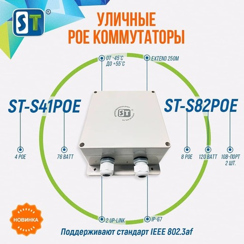 Уличные  PoE коммутаторы ST-S41POE и ST-S82POE