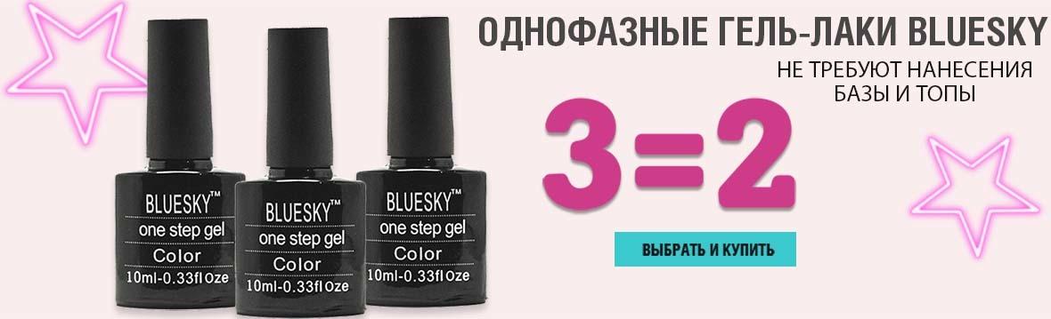 Однофазные гель-лаки Bluesky 1+1=3
