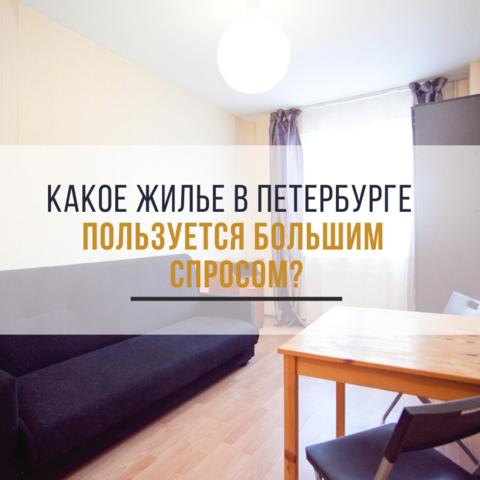 Какое жилье в Петербурге пользуется большим спросом?