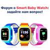 Задай вопрос о Smart Baby Watch: помогаем в решениях проблем