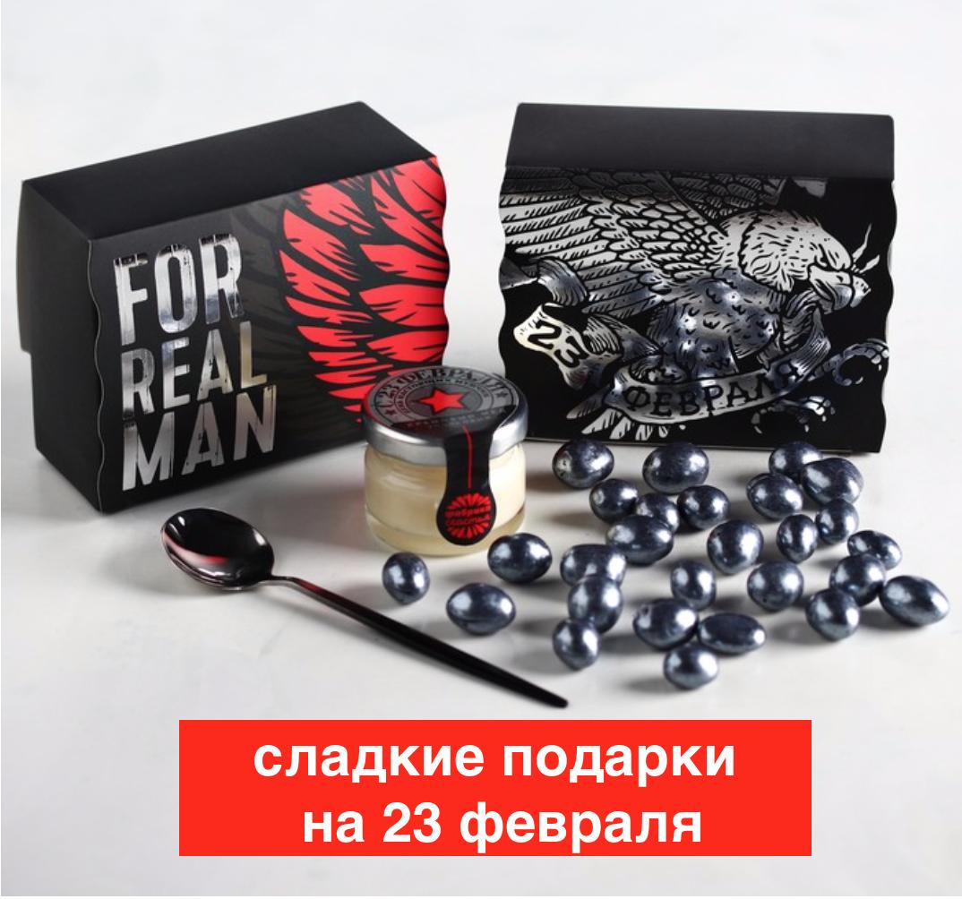 Оригинальные сладкие и солёные подарки с характером для мужчин на 23 февраля уже в наличии