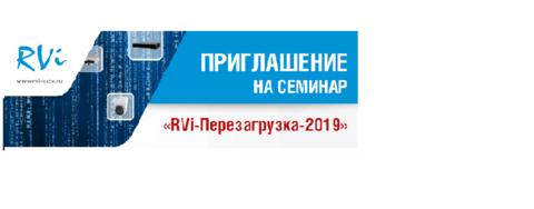 21 февраля 2019 совместный семинар RVi-Перезагрузка 2019 в Курске