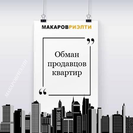 Обман продавцов квартир